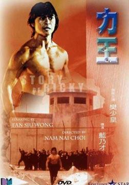 《力王》电影海报