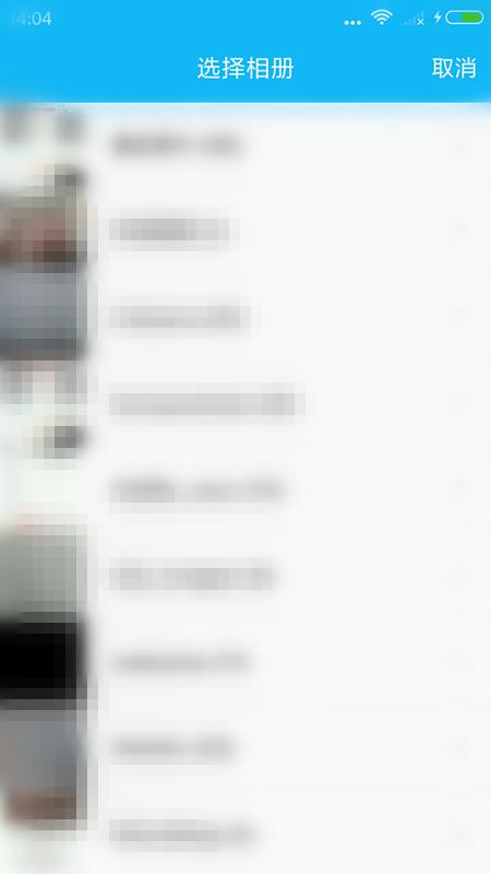 为什么换qq头像的时候手机相册里面的照片显示不出来