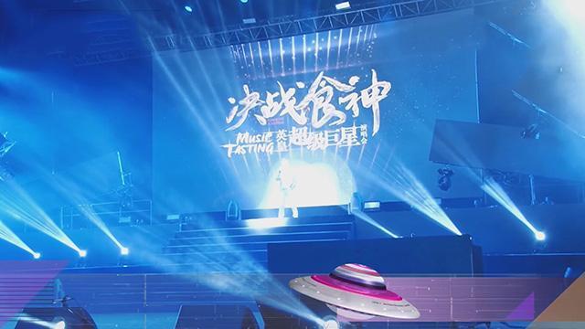 """《每日文娱播报》20170106""""决战食神""""演唱会"""