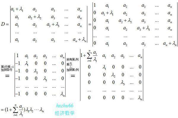 行列式计算 第一行a1+λ1 a2 a3 a4.an 第二行