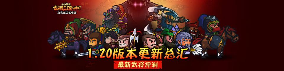 《合战三国》1.2.0版本更新内容.jpg