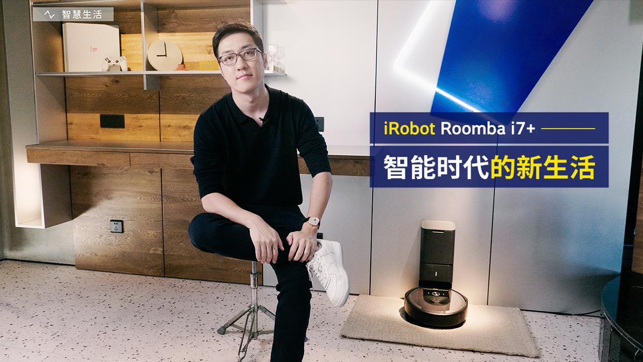 iRobot Roomba i7+ 智能时代的新生活