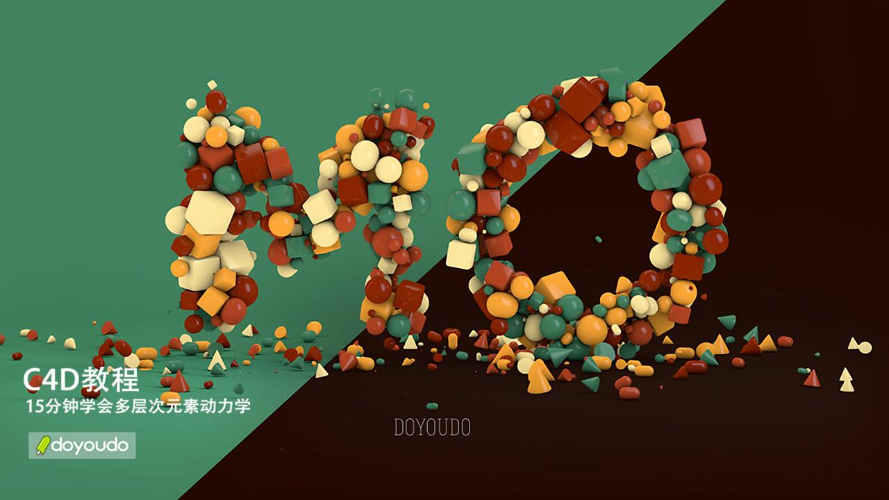 C4D超自然动力学多元素炫彩文字 下