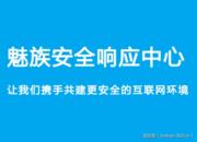 【10月13-31日】魅族SRC——10月超级活动,最高奖励1000元京东卡!