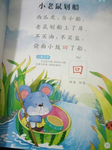 幼儿园大班开心识字教案《小老鼠划船》童谣