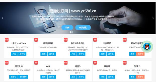 网站首页添加幻灯和广告位自适应代码