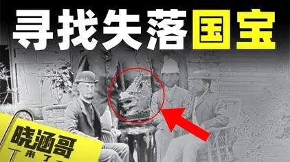 一张老照片让消失百年的圆明园龙首再现,到底是不是真正的龙首?