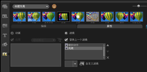 会声会影x5中怎么在替换上一个滤镜中填加多个动作