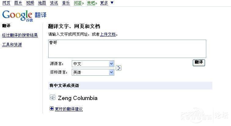 英文翻译中文在线翻译哪儿有