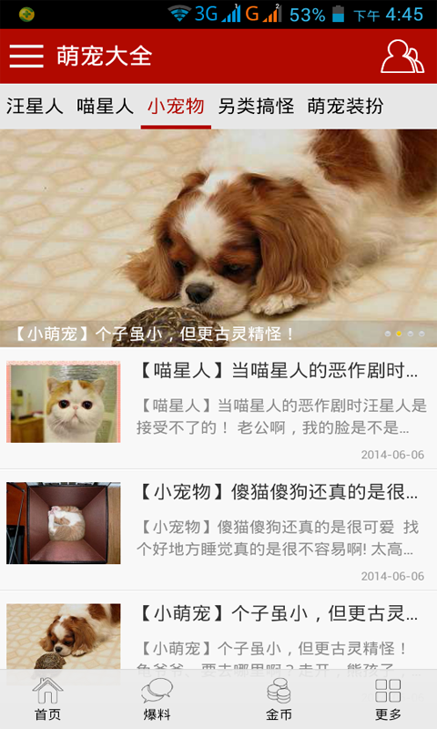 宠物可爱的呆萌美照的软件;2
