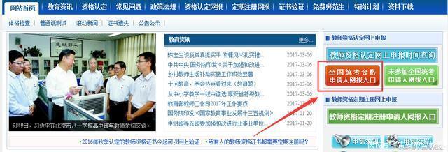 2018年江西省中小学教师资格证如何认定流程