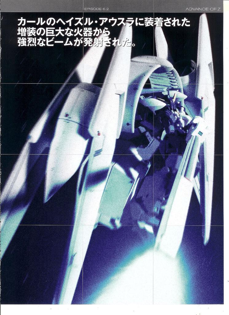RX-121-2高达TR-1·海兹尔·奥斯拉最终拍摄版