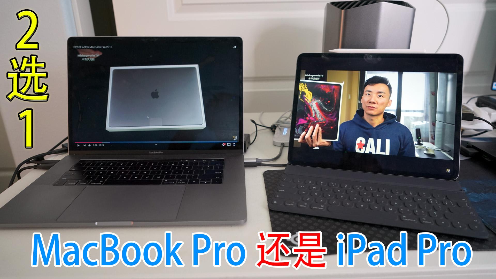 MacBook Pro 还是 iPad Pro ?说出你的选择