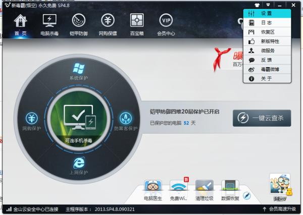 毒霸金山CAD病毒专杀用表示_360v坡度cad坡坡度箭头标不了向向上图片