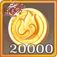 金币x20000.png