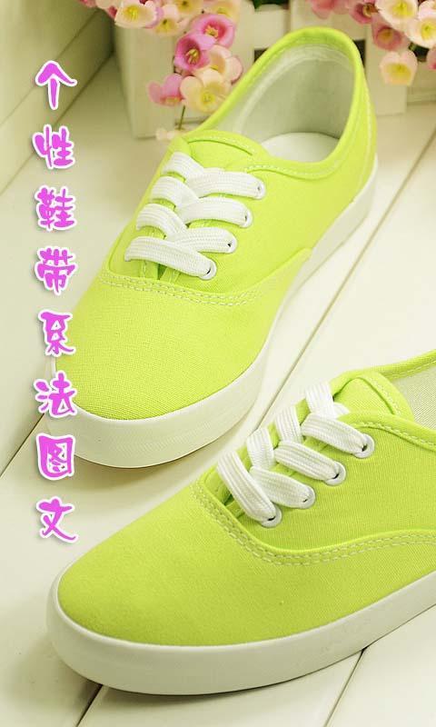 鞋带的24种系法:[鞋带的24种系法图解]高帮帆布鞋