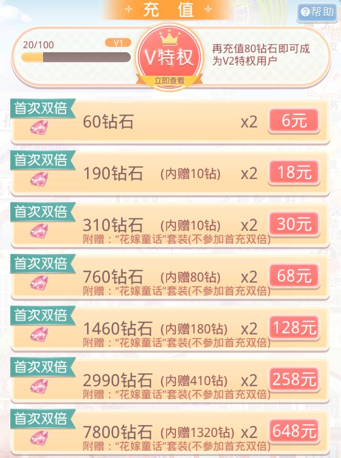 花嫁童话2.png