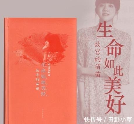 《生命如此美好:故宫的苗苗》发布 张钫纪念展开幕