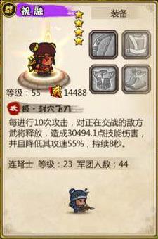 1.4.6增强武将-祝融.jpg