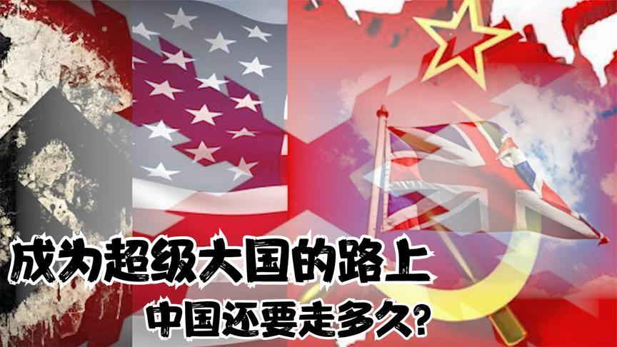 对比曾出现的7个超级大国:中国还有多远的路要走?