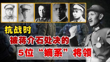 """抗战时,被蒋介石下令处决的5位""""嫡系""""将领,他们做了什么事?"""