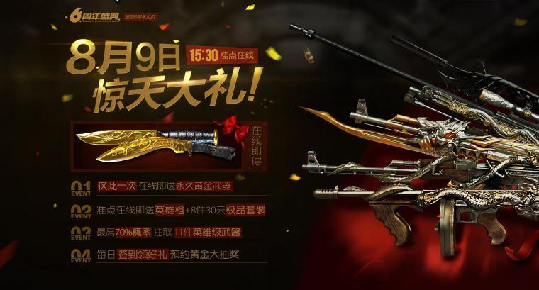 CF 8周年新武器M82A1怎么样?外观及属性评测