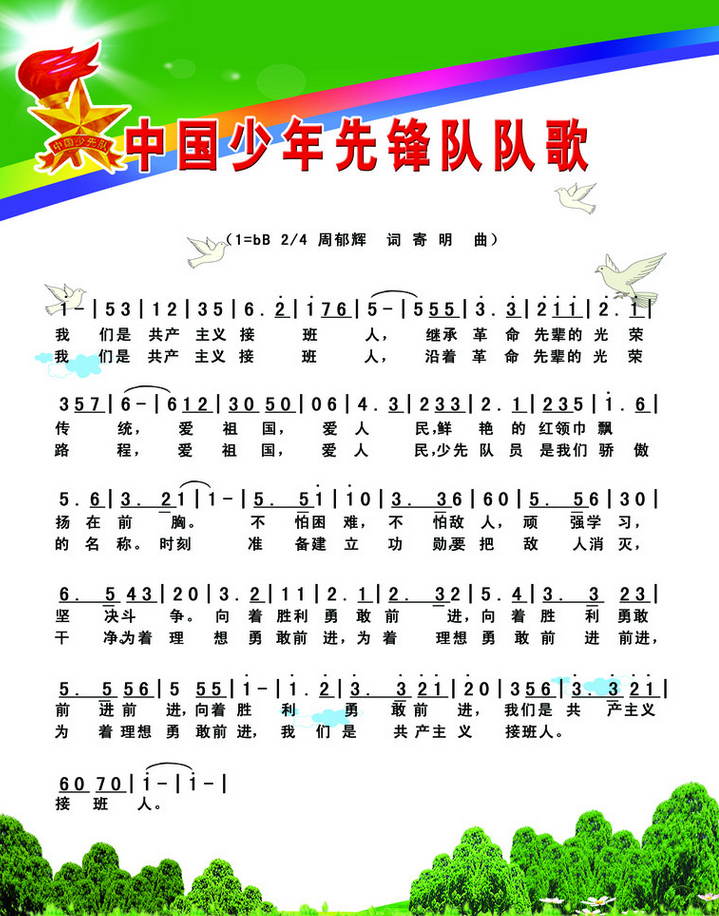 中国少年先锋队队歌