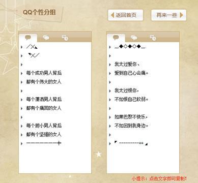 qq分组设计_360应用宝库