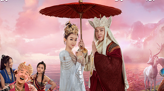 《西游记女儿国》曝光终极海报双节预售破两千万炸响新春盛宴