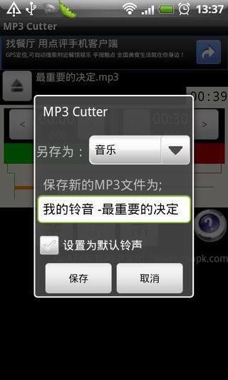 MP3 Cutter截图1