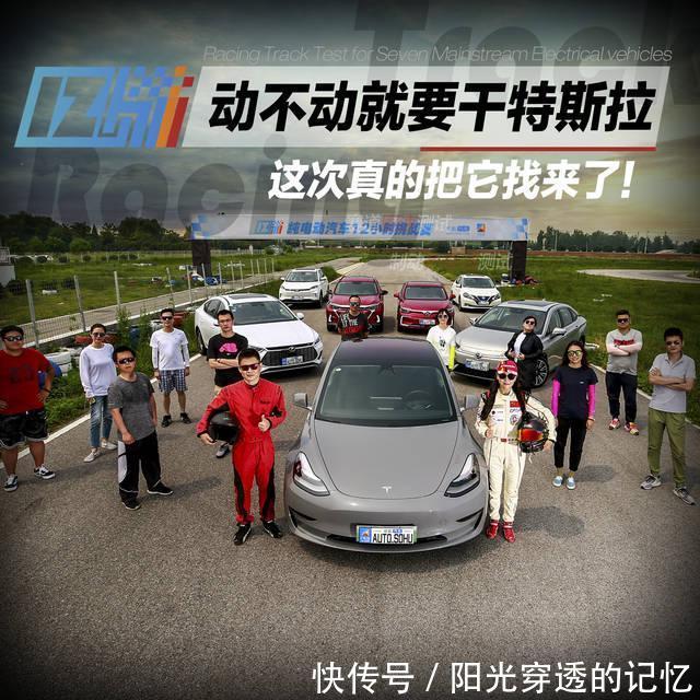 <b>七款电动车性能对决,且看北汽新能源帅气胜出</b>