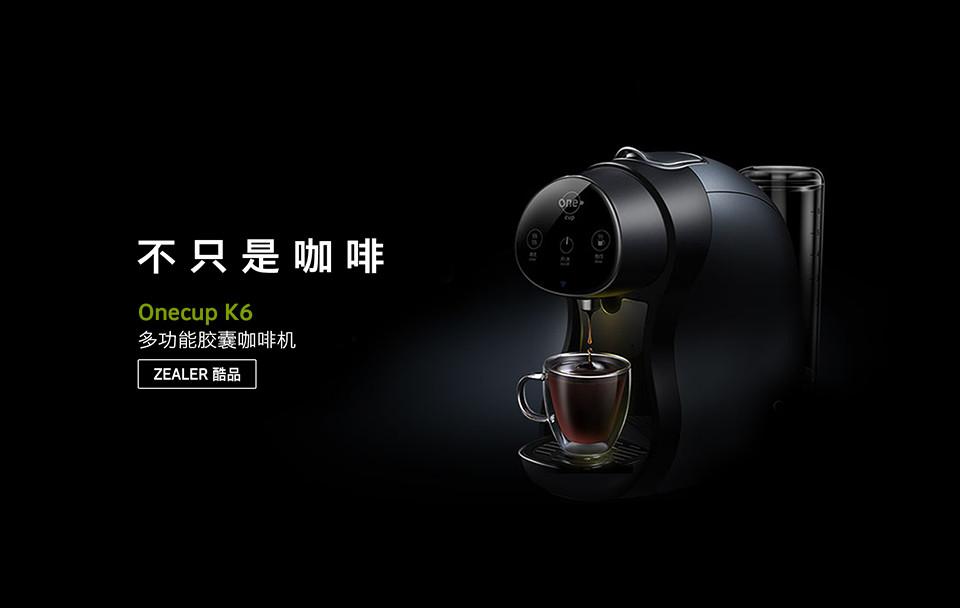 不只是咖啡,Onecup K6 多功能胶囊咖啡机