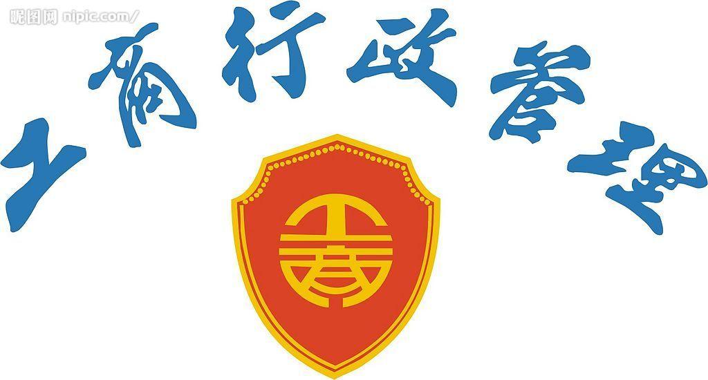 工商行政管理局( http://www.saic.gov.