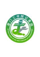 华侨大学厦门工学院记者团图片
