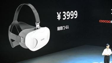 创维酷开发布VR一体机G1 搭载骁龙820售价3999元