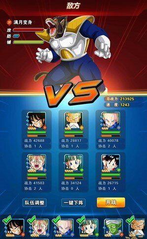 龙珠激斗世界Boss巨猿怎么打