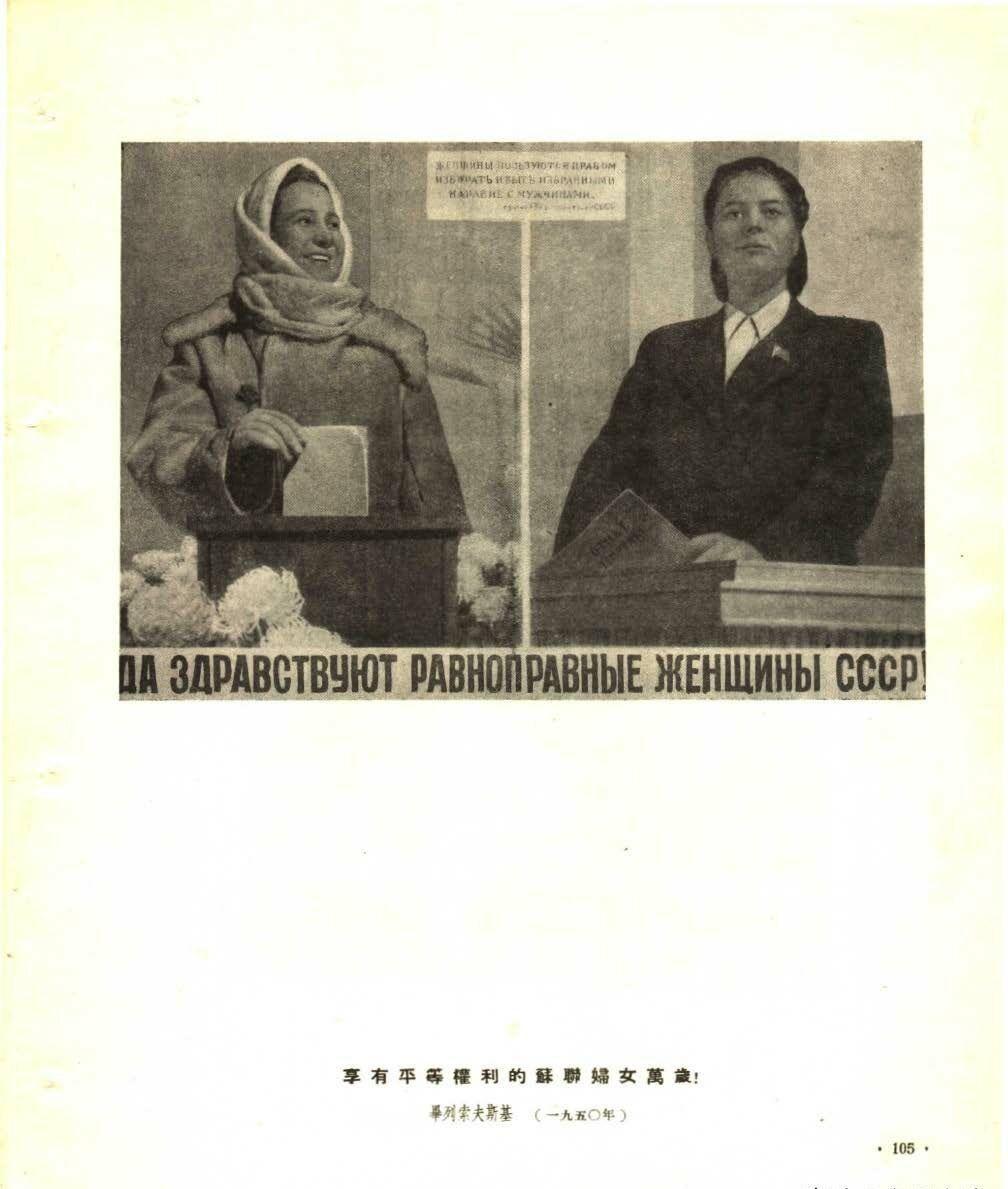 1954年苏联宣传画,苏联性感的a性感v性感女人民图唯美图片