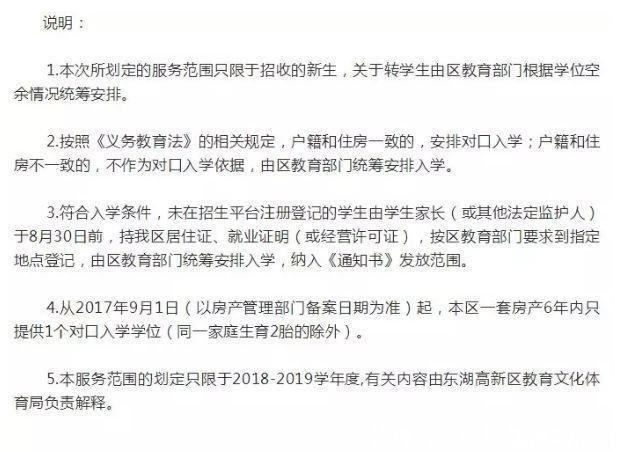 中国将v片区中小学划片片区!附大光谷范围对口2017小学生武汉图片