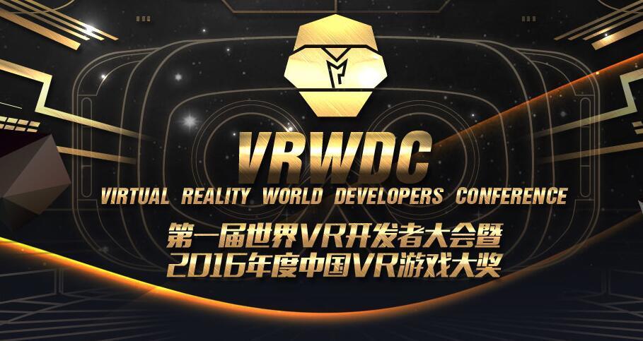 首届VRWDC世界开发者论坛暨颁奖典礼11月隆重开幕