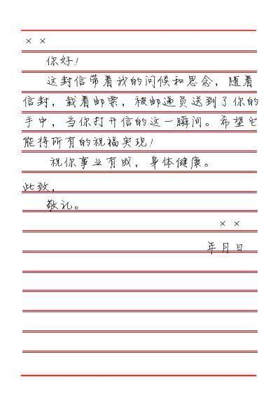 写信的格式怎么写【相关词_写信格式范文图】图片