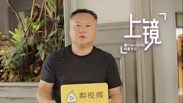滕华涛:电影行业不存在流量明星