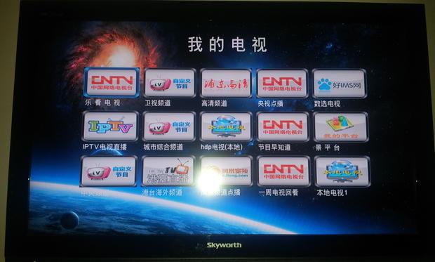 创维电视怎么连接无线网?