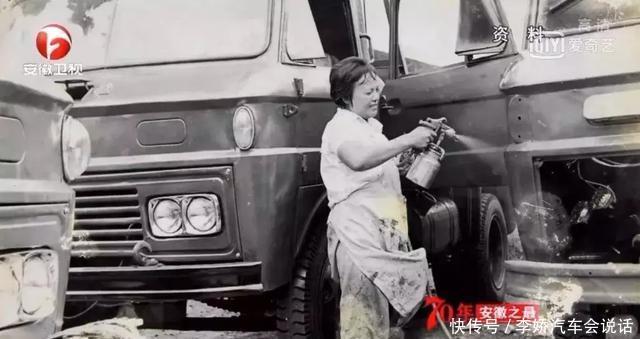 70年安徽之最:第一辆皖产汽车江淮造