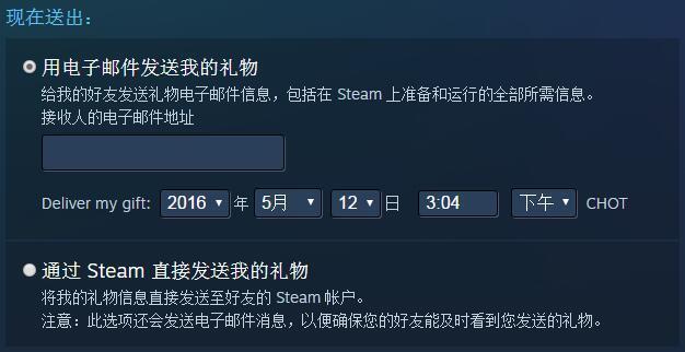 steam送礼新功能