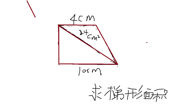 求梯形面积图片