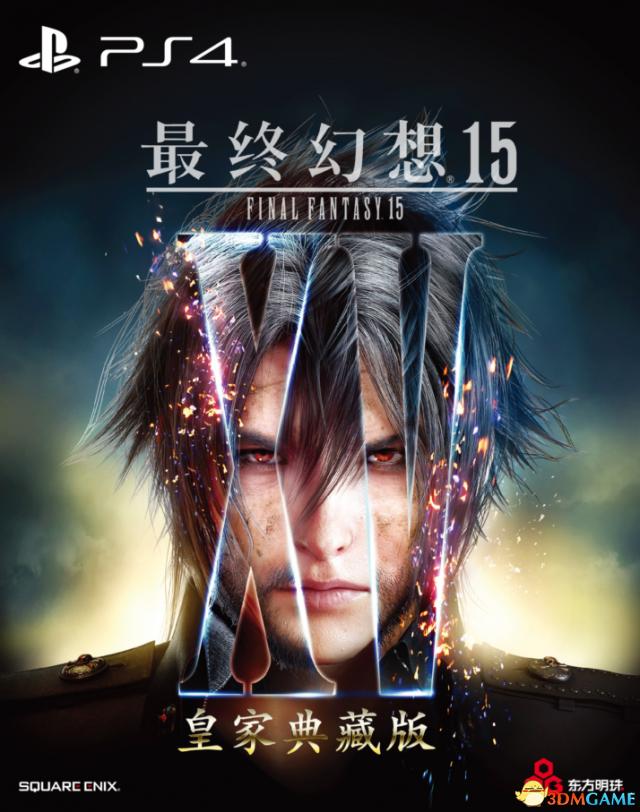 《最终幻想15》皇家典藏版3月6日发售 售价339元