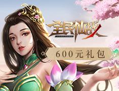 全民仙战600元初夏礼包