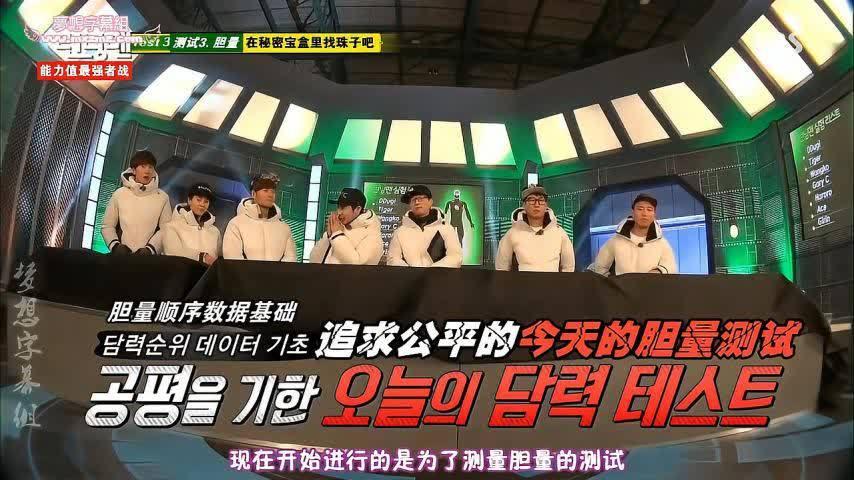 <b>RunningMan</b>韩国综艺搞笑片段胆量测试恐怖摸箱金钟国