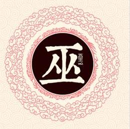 巫-汉语汉字