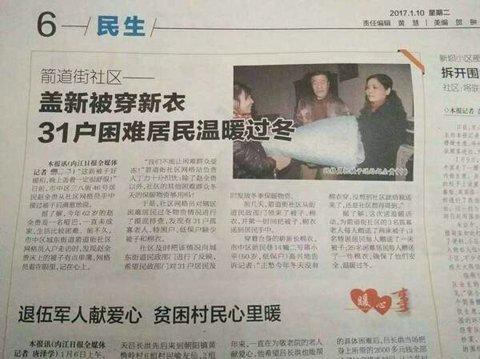 【转】北京时间     哑巴说话?内江日报社:把关不严 不是假新闻 - 妙康居士 - 妙康居士~晴樵雪读的博客